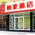 Home Inn Ji'nan Jingshi Road Shanda Road, Jinan