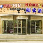 Home Inn Wuhan Wuluo Road Baotong Temple Metro Station, Wuhan