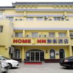 Home Inn Hangzhou Xiaoshan Central Square Renmin Road Metro Station,  Xiaoshan