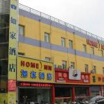 Home Inn Nanjing South Railway Station Daming Road,  Nanjing