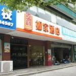 Home Inn Nanjing Liuhe, Luhe