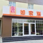 Home Inn Lanzhou Jiefangmen Overpass, Lanzhou