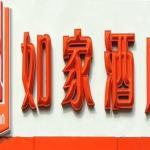 Home Inn Nanchang Yangming Road Erjing Road, Nanchang