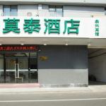 Motel Shaoxing Shangyu Xinjian Road, Shangyu