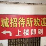 Yueyang Shangcheng Guest House, Yueyang