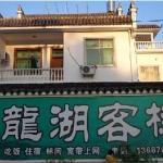 Wuyuan Longhu Hostel,  Wuyuan