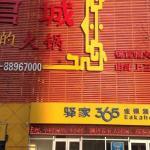 Eaka 365 Hotel South Jianhua Road Zhongmei Branch, Shijiazhuang