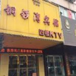 Tongluowan Hotel,  Jiaxing