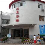 Changbai Mountain International Hot Spring Spring Bathing, Fusong