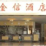 Jinxin Holiday Hotel,  Zhanjiang