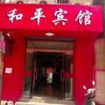 Yuncheng Heping Inn, Yuncheng
