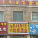 Hengyu Fashion Inn,  Yanji