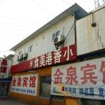 Linyi Jinquan Inn Luosi Road Branch, Linyi