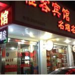 Qianshan Yake Express Inn, Qianshan