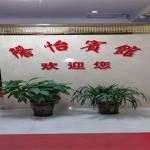 Xinyi Inn,  Langzhong