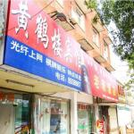 Qianshan Huanghelou Inn, Qianshan