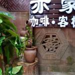 Ya'an Yijia Coffee Inn, Yaan
