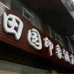 Tianyuan Yinxiang Inn,  Yaan
