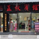 Zhenyuan Zhengqiu Hotel, Zhenyuan