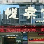 Jiayue Inn,  Xingyi
