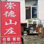Jiuhuashan Chongde Villa,  Qingyang