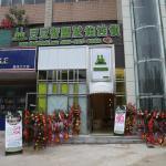 Doudou Zhihui Inn Gongda Road Branch,  Wuhan