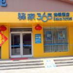 Eaka 365 Hotel Xingtai West Zhongxing Road Ganglong Branch, Xingtai