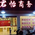 Junyi Business Hotel,  You