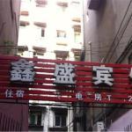 Xinsheng Inn Nanchong,  Nanchong