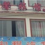 Huangguoshu Hengxin Inn,  Zhenning