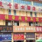 Siyang Jinhao Business Inn,  Siyang