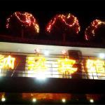Luzhou Naxi Inn, Luzhou
