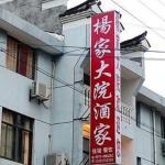 Jiangshan Yangjia Farmstay, Jiangshan
