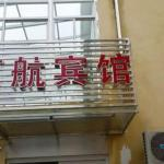 Nanjing Jinghang Inn,  Jiangning
