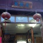 Bao Shan Qi Lin Ju Guest House,  Tengchong