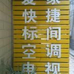 Kaifeng Aijia Apartment, Kaifeng