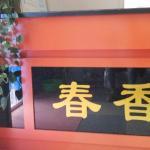 Chunxiang Inn, Hunchun