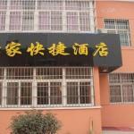 Yijia Express Inn, Xianyang