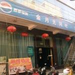 Liyuan Inn, Ankang