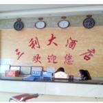 Xingren Sanli Hotel,  Xingren
