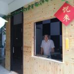 Yuelai Guest House, Kaifeng