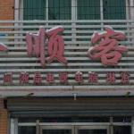 Jinshun Guesthouse, Fushun