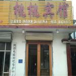 Qufu Taotao Hotel, Qufu