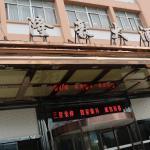 Longhao Hotel Railway Station, Wenzhou