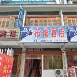 Buyi Inn, Zhenning