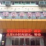 Huai'an Xuyi Meiguiyuan Business Hotel,  Xuyi