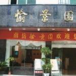 Yujingyuan Inn,  Hengyang County