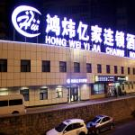 Hong Wei Yi Jia Beijing Financial Street, Beijing