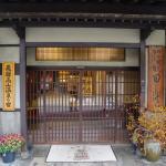 Ryokan Tanabe, Takayama