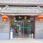 Hejia Inn Houhai, Beijing